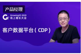 蜜芽寶貝曾昶:如何搭建客戶數據平臺(CDP),助力電商增長